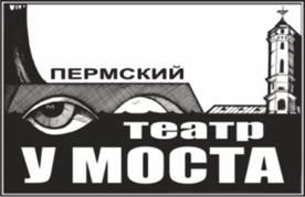 Сайт театра у моста пермь цены на билеты афиша спектакли в барнауле