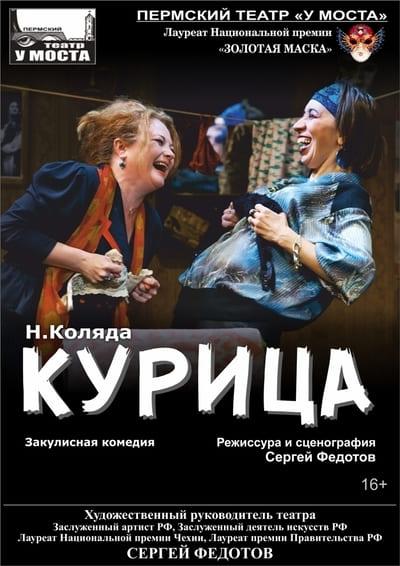 театр творческие мастерские петрозаводск афиша