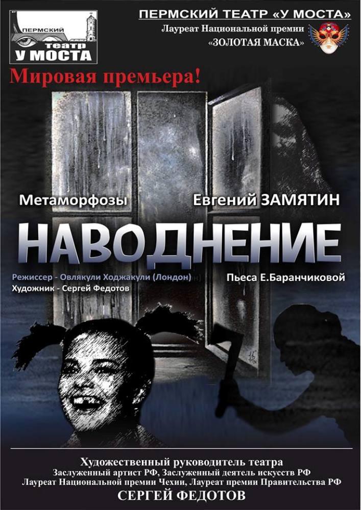 Стоимость билета в театр пермь афиша театр на московской днепропетровск